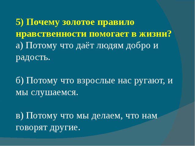 5)Почему золотое правило нравственности помогает в жизни? а) Потому что даёт...