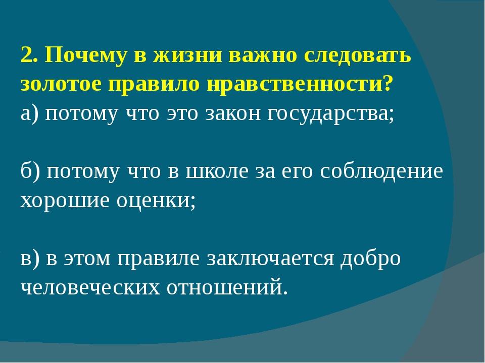 2.Почему в жизни важно следовать золотое правило нравственности? а) потому ч...