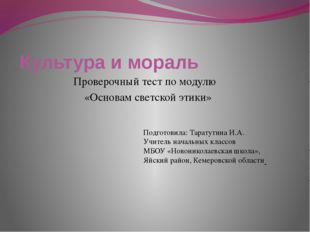 Культура и мораль Проверочный тест по модулю «Основам светской этики» Подгото
