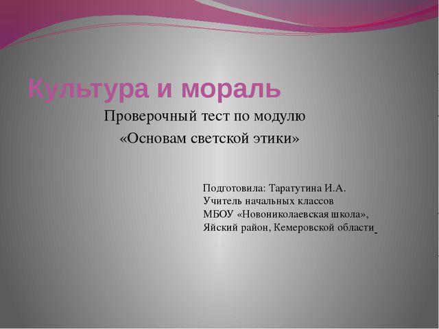 Культура и мораль Проверочный тест по модулю «Основам светской этики» Подгото...