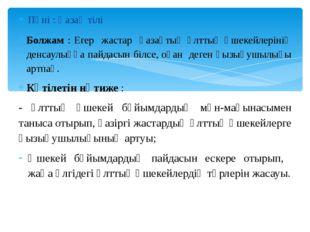 Пәні : Қазақ тілі Болжам : Егер жастар қазақтың ұлттық әшекейлерінің денсаулы
