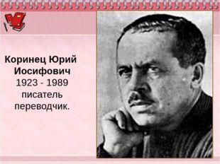 КоринецЮрийИосифович 1923 - 1989 писатель переводчик.