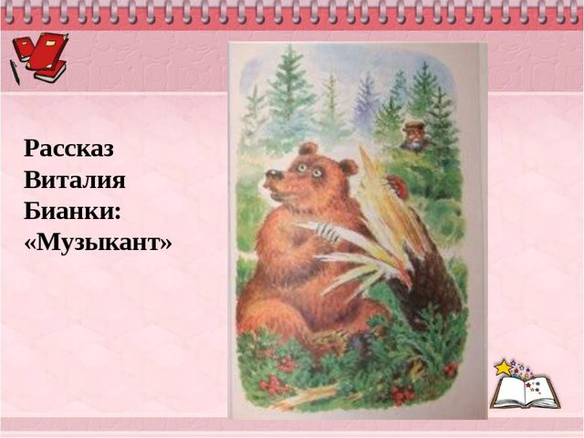 Рассказ Виталия Бианки: «Музыкант»