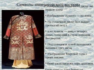 Символы императорского костюма Изображение солнечного диска на правом плече