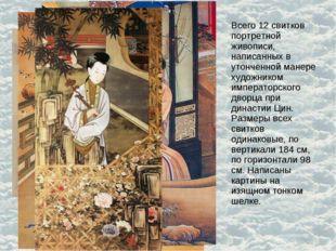Всего 12 свитков портретной живописи, написанных в утонченной манере художник