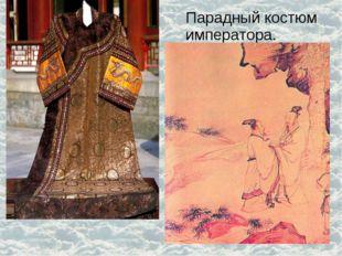 Парадный костюм императора.