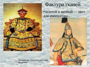 Фактура тканей золотой и желтый — цвет для императора , Император Цяньлун в к