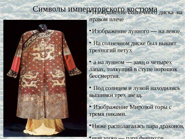 Символы императорского костюма Изображение солнечного диска на правом плече...