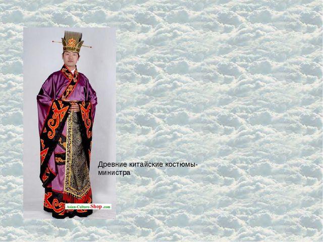 Древние китайские костюмы-министра
