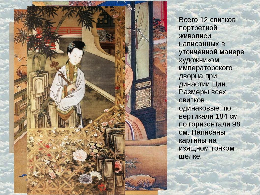 Всего 12 свитков портретной живописи, написанных в утонченной манере художник...