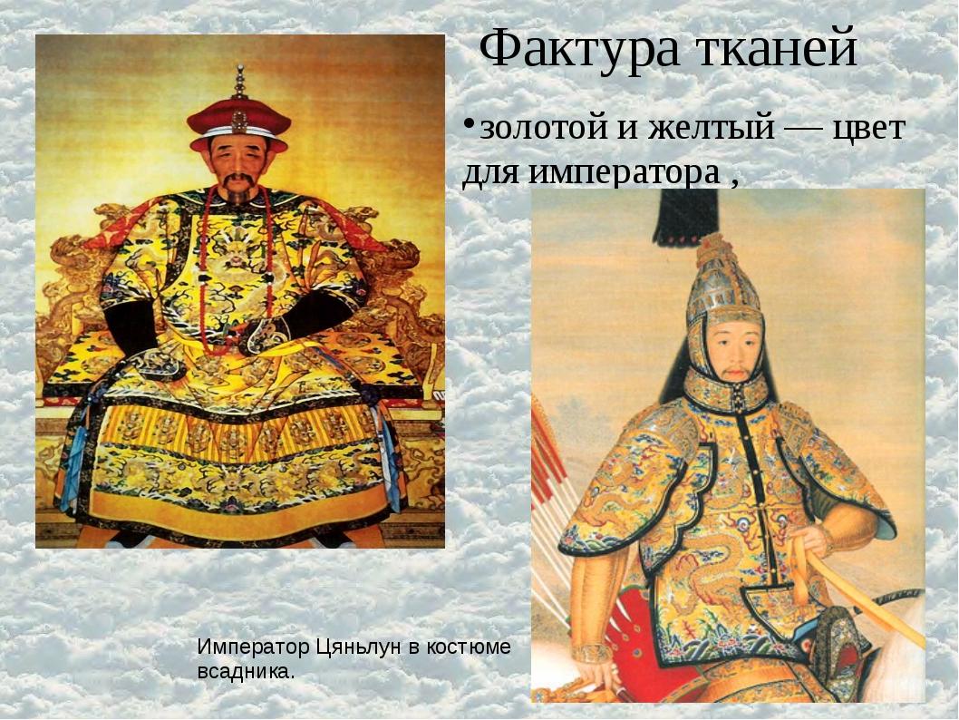 Фактура тканей золотой и желтый — цвет для императора , Император Цяньлун в к...