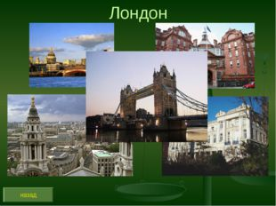 Лондон назад