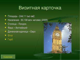 Визитная карточка Площадь - 244,11 тыс км2. Население - 60,139 млн человек (2