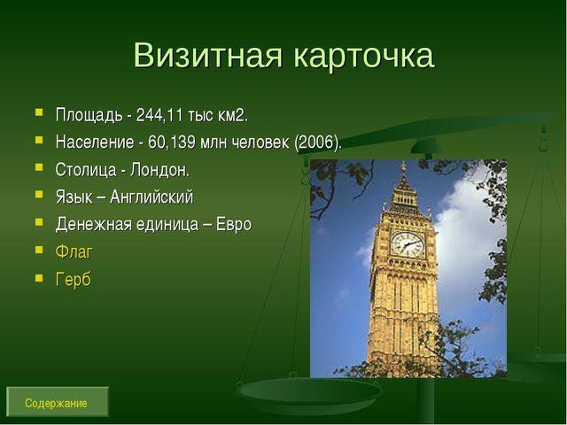 Визитная карточка Площадь - 244,11 тыс км2. Население - 60,139 млн человек (2...