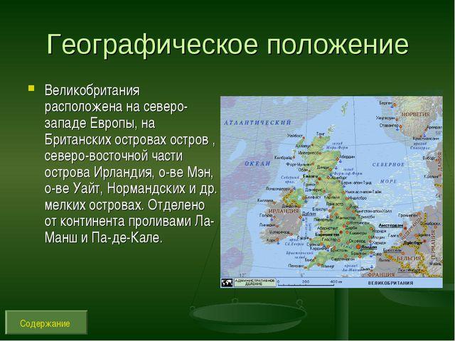 Географическое положение Великобритания расположена на северо-западе Европы,...