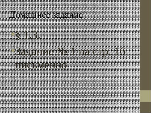 Домашнее задание § 1.3. Задание № 1 на стр. 16 письменно