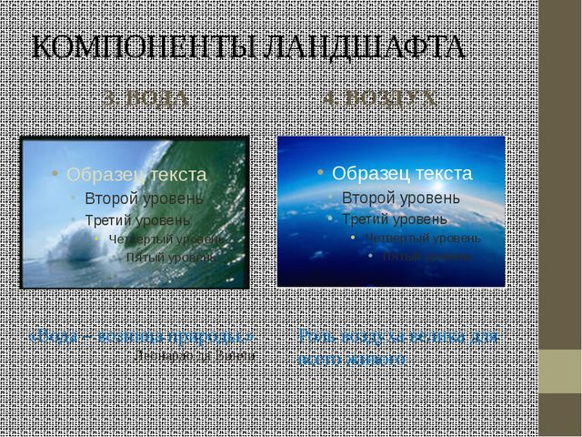 КОМПОНЕНТЫ ЛАНДШАФТА 3. ВОДА 4. ВОЗДУХ «Вода – возница природы.» Леонардо да...