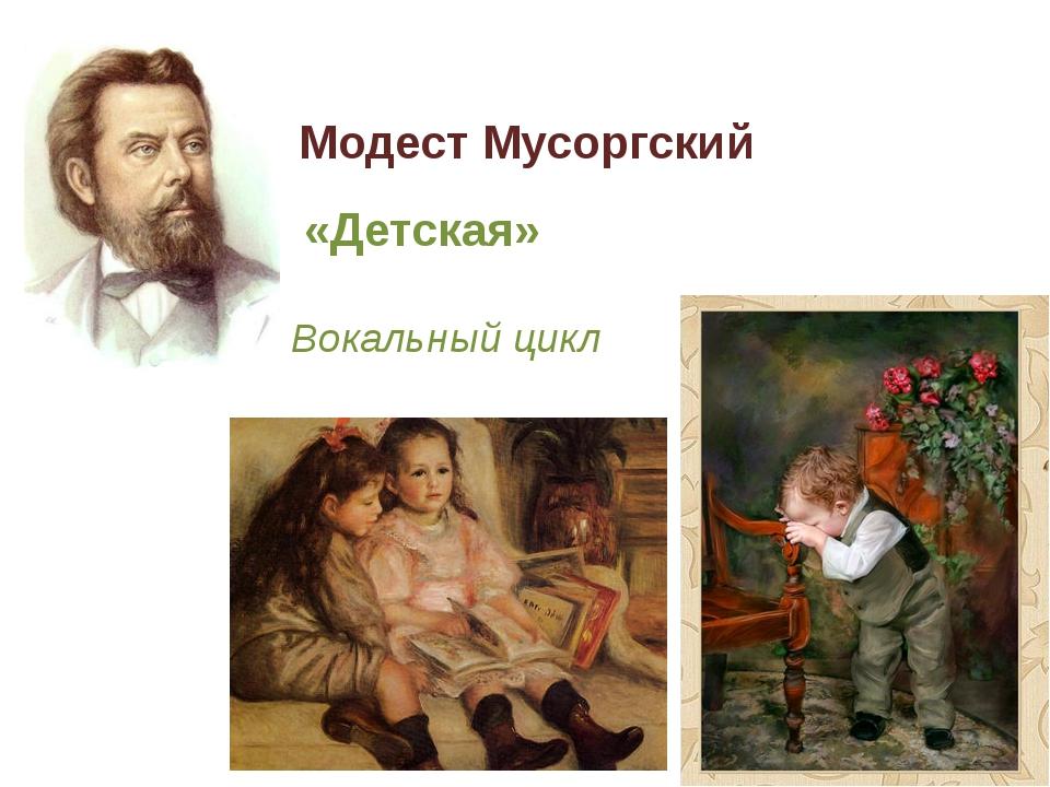 Модест Мусоргский «Детская» Вокальный цикл