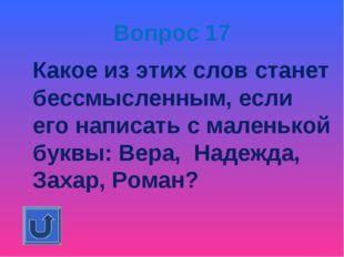 Вопрос 17 Какое из этих слов станет бессмысленным, если его написать с малень