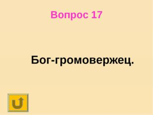 Вопрос 17 Бог-громовержец.