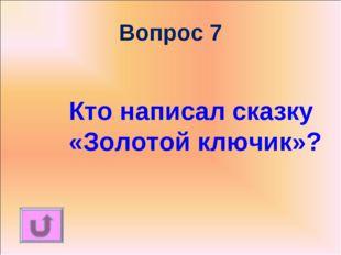 Вопрос 7 Кто написал сказку «Золотой ключик»?