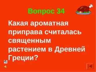 Вопрос 34 Какая ароматная приправа считалась священным растением в Древней Гр