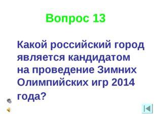 Вопрос 13 Какой российский город является кандидатом на проведение Зимних Оли