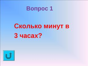 Вопрос 1 Сколько минут в 3 часах?