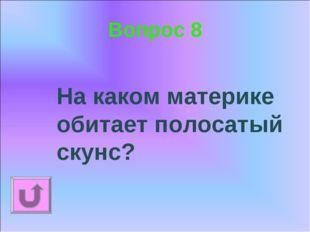 Вопрос 8 На каком материке обитает полосатый скунс?