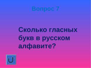 Вопрос 7 Сколько гласных букв в русском алфавите?