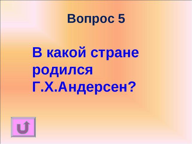 Вопрос 5 В какой стране родился Г.Х.Андерсен?
