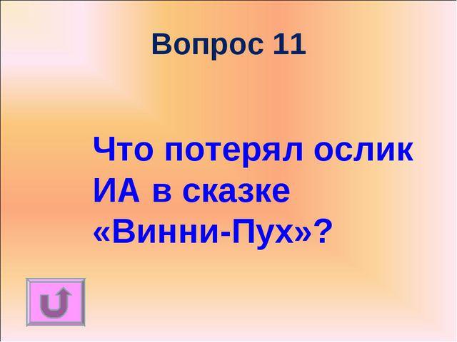 Вопрос 11 Что потерял ослик ИА в сказке «Винни-Пух»?