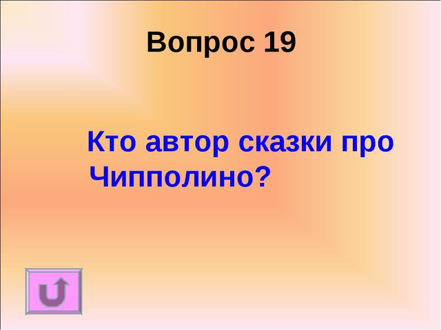 Вопрос 19 Кто автор сказки про Чипполино?