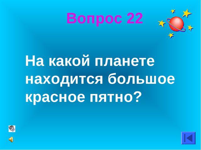 Вопрос 22 На какой планете находится большое красное пятно?