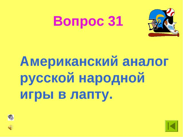 Вопрос 31 Американский аналог русской народной игры в лапту.