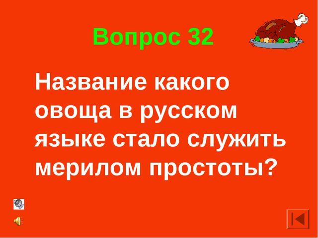 Вопрос 32 Название какого овоща в русском языке стало служить мерилом простоты?