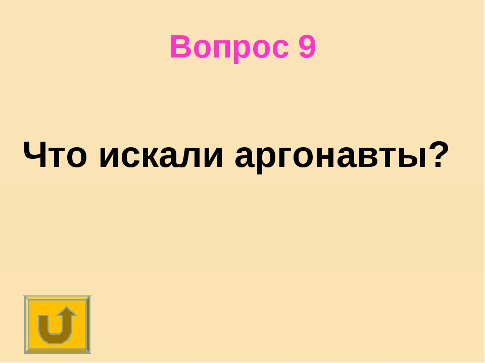 Вопрос 9 Что искали аргонавты?