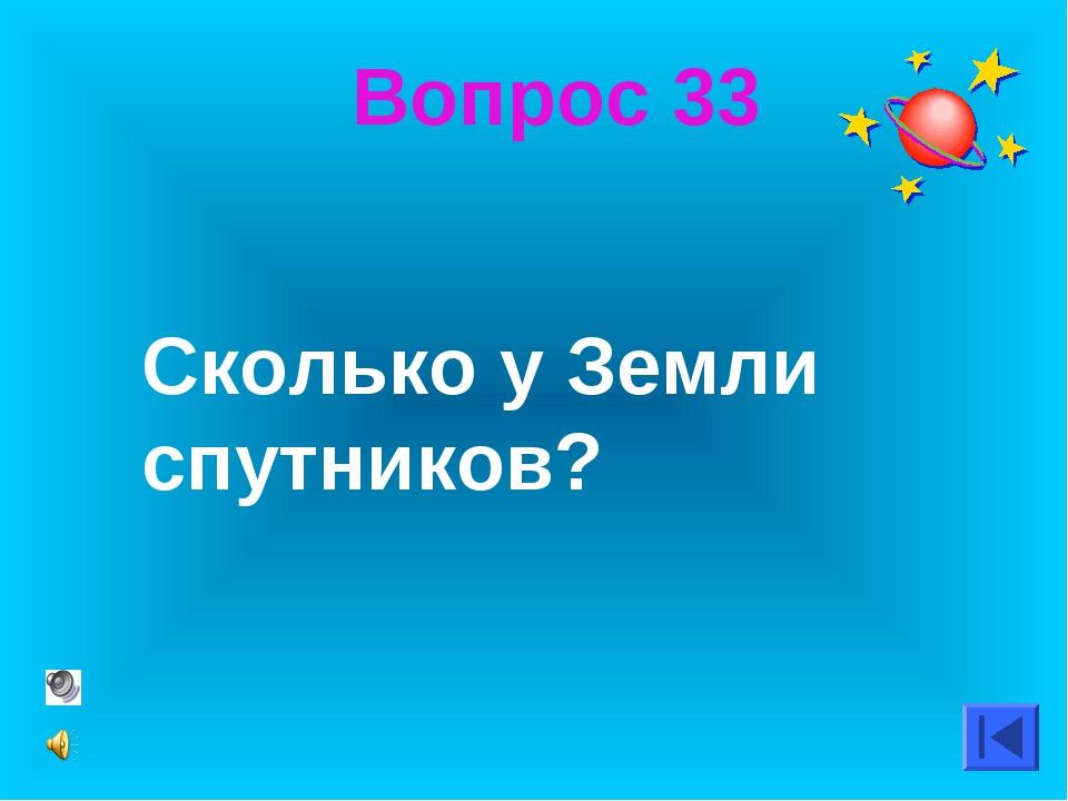 Вопрос 33 Сколько у Земли спутников?