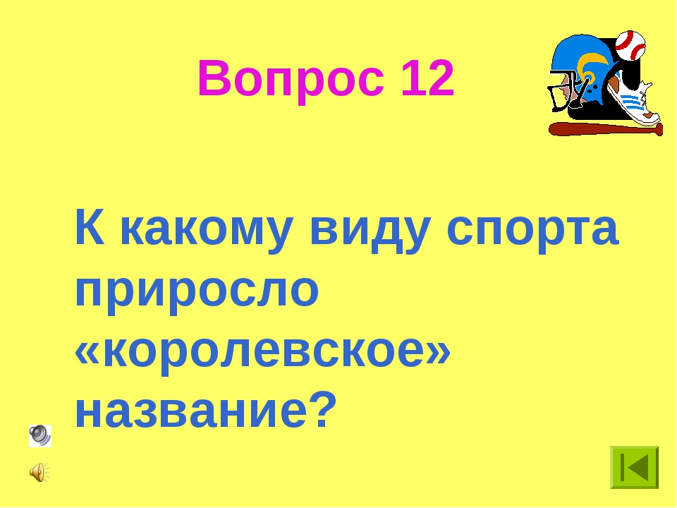 Вопрос 12 К какому виду спорта приросло «королевское» название?