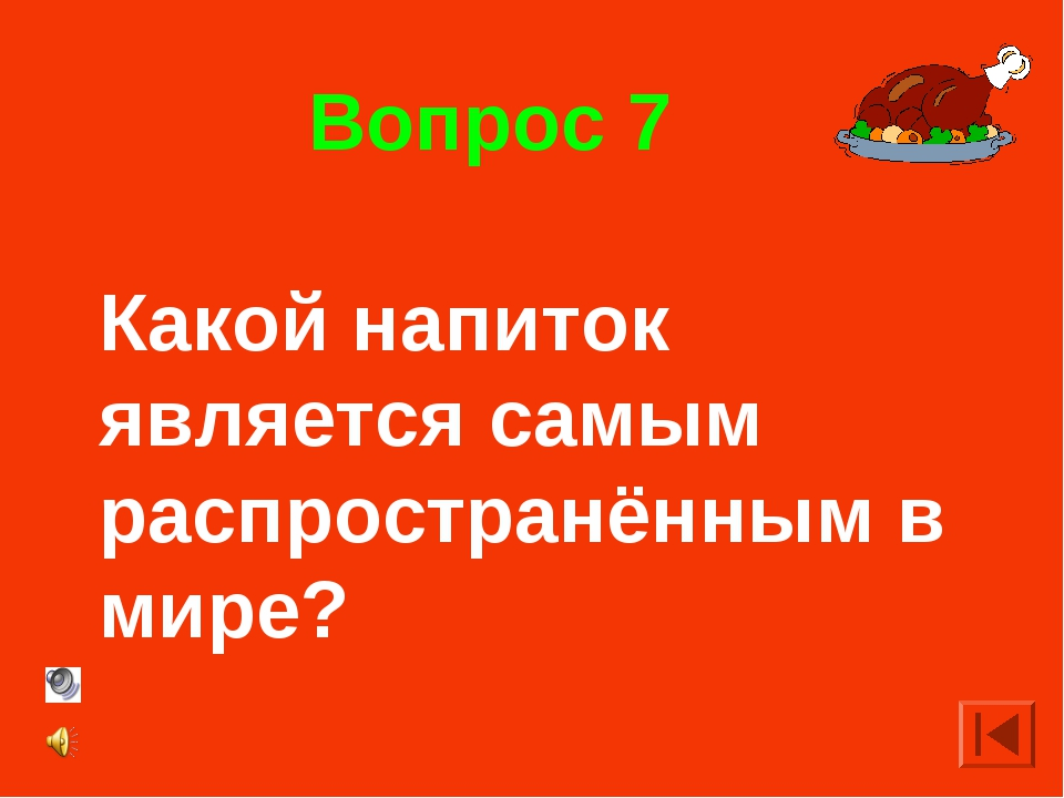 Вопрос 7 Какой напиток является самым распространённым в мире?