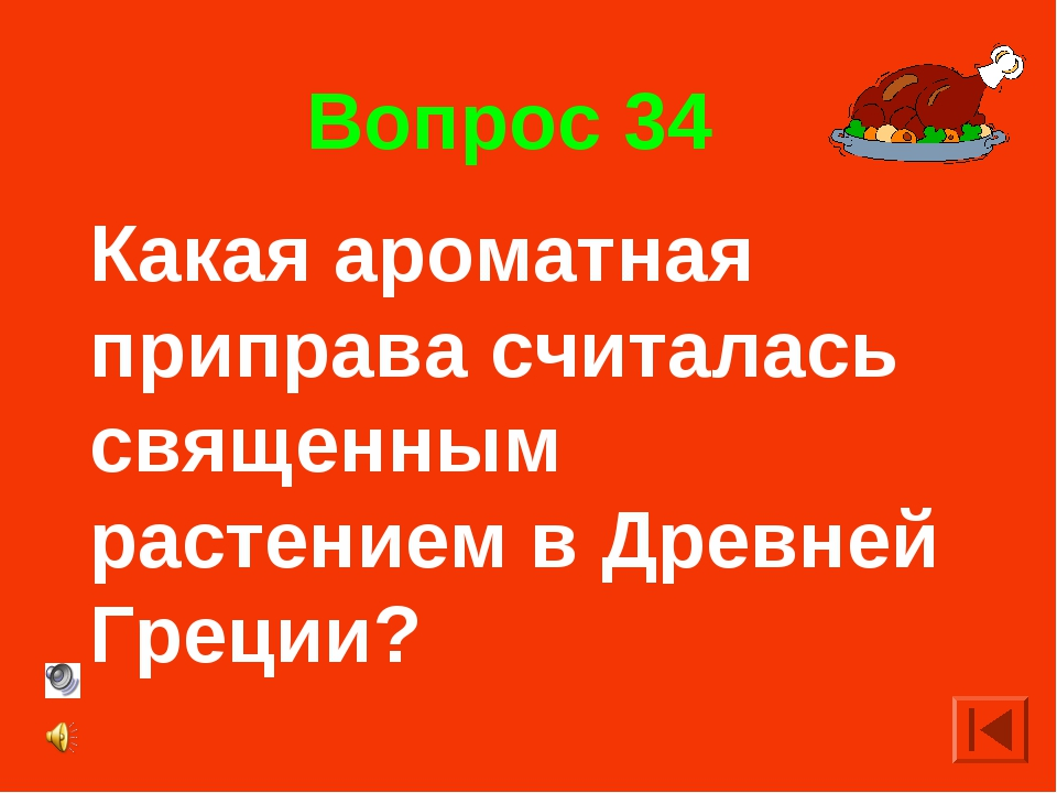 Вопрос 34 Какая ароматная приправа считалась священным растением в Древней Гр...