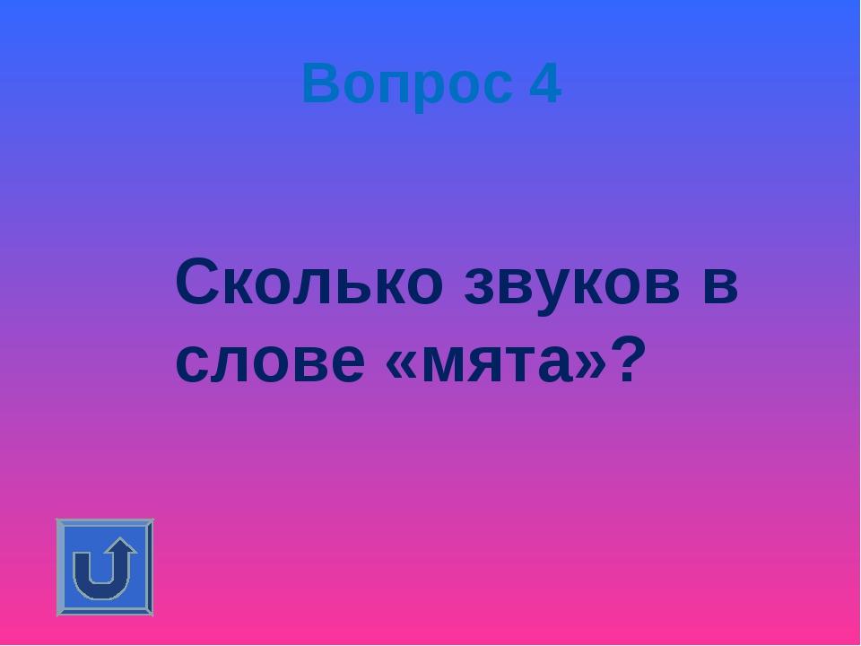 Вопрос 4 Сколько звуков в слове «мята»?