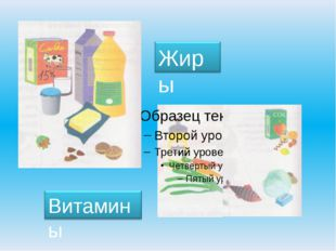 Жиры Витамины