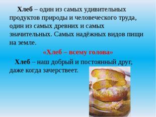 Хлеб – один из самых удивительных продуктов природы и человеческого труда, о