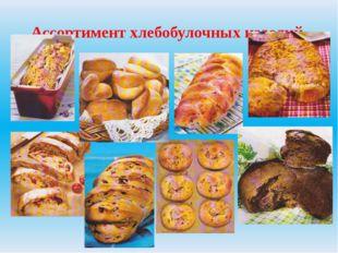 Ассортимент хлебобулочных изделий