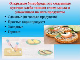 Открытые бутерброды это смазанные кусочки хлеба тонким слоем масла и уложенны