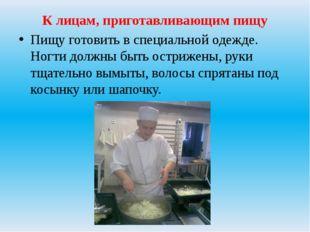 К лицам, приготавливающим пищу Пищу готовить в специальной одежде. Ногти долж