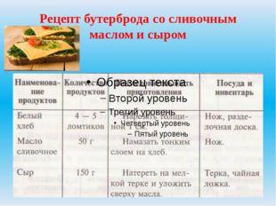 Рецепт бутерброда со сливочным маслом и сыром