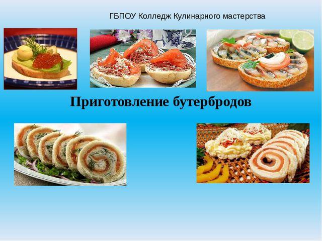 Приготовление бутербродов ГБПОУ Колледж Кулинарного мастерства