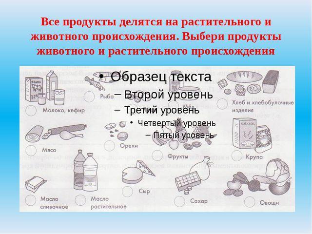 Все продукты делятся на растительного и животного происхождения. Выбери проду...